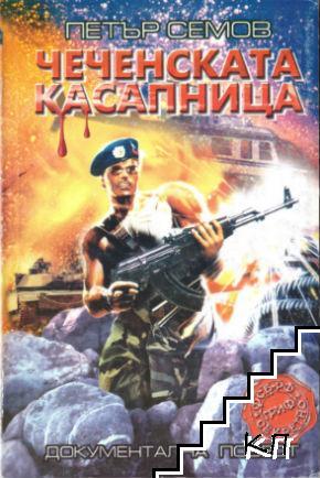 Чеченската касапница
