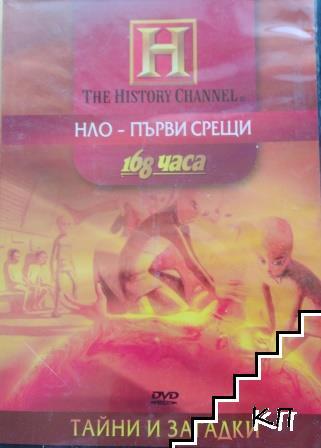 The History Channel: НЛО - първи срещи