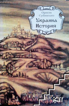 Украина: История