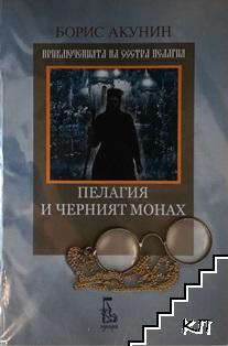 Приключенията на сестра Пелагия: Пелагия и Черният монах