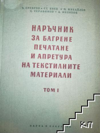 Наръчник за багрене, печатане и апретура на текстилните материали в два тома. Том 1-2