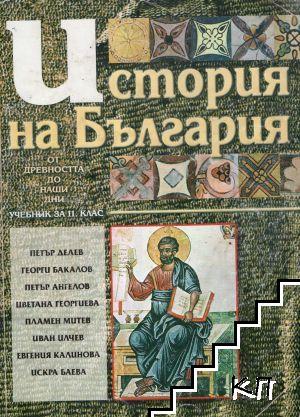 История на България от древността до наши дни