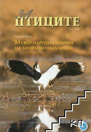 За птиците. Бр. 1 / 2010