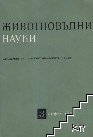 Животновъдни науки. Бр. 3 / 1967