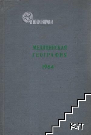 Медицинская география 1964