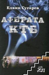 Аферата КТБ