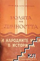 Ролята на личността и народните маси в историята