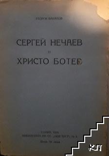 Сергей Нечаев и Христо Ботев
