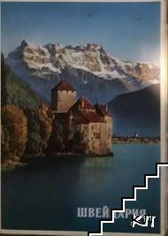 Швейцария - културно-исторически и стопански очерк