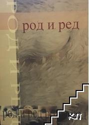 Род и ред в българската култура