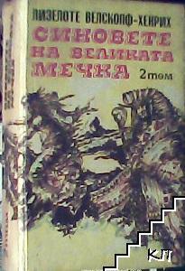 Синовете на Великата мечка. Том 2: Топ и Хари