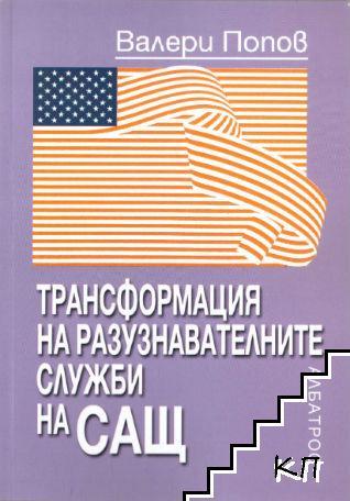 Трансформация на разузнавателните служби на САЩ