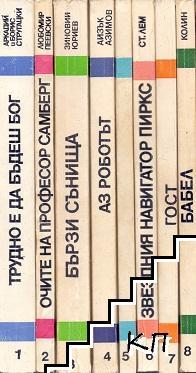 """Библиотека """"Фантастика"""". Книга 1-8"""