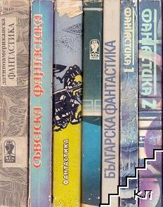Научна фантастика. Комплект от 7 книги