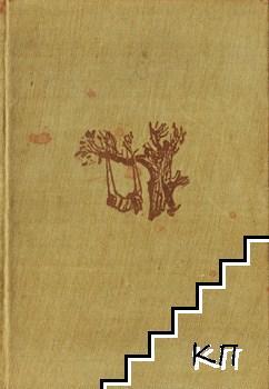 Събрани съчинения в десет тома. Том 2: Разкази 1903-1910