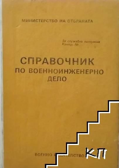 Справочник по военноинженерно дело