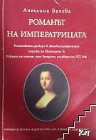 Романът на императрицата