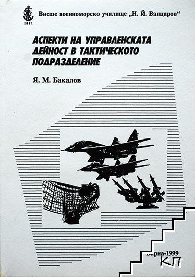 Аспекти на управленската дейност в тактическото подразделение