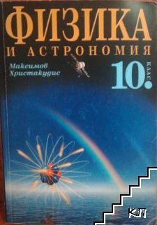 Физика и астрономия за 10. клас. Задължителна подготовка