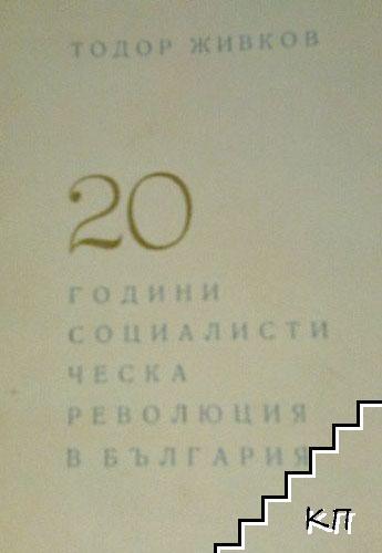 20 години социалистическа революция в България