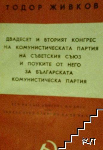 Двадесет и вторият конгрес на Комунистическата партия на Съветския съюз и поуките от него за Българската комунистическа партия