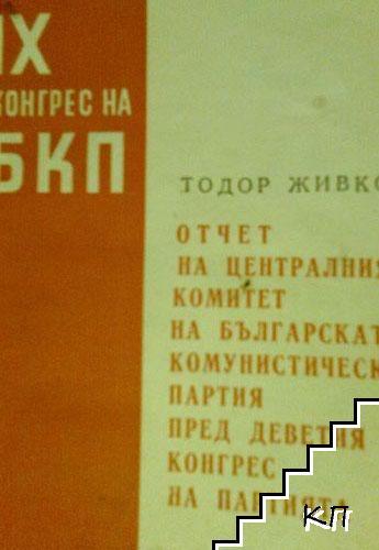 Отчет на централния комитет на Българската комунистическа партия пред Дванадесетия конгрес на партията