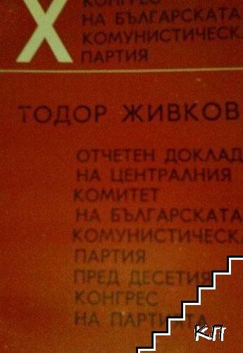 Отчетен доклад на Централния комитет на Българската комунистическа партия пред Десетия конгрес на партията