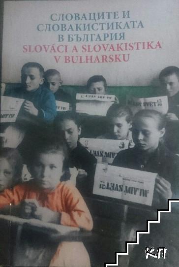 Словаците и словакистиката в България / Slovaci a slovakistika v Bulharsku