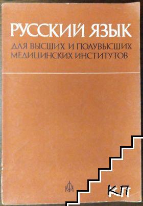 Русский язык для высших и полувысших медицинских институтов