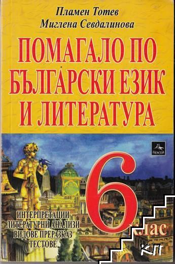 Помагало по български език и литература за 6. клас