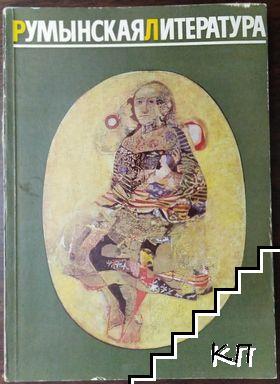 Румынская литература. Кн. 12 / 1980