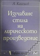 Изучаване стила на лирическото произведение