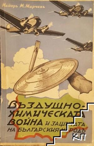 Въздушно-химическата война и защитата на българския народъ