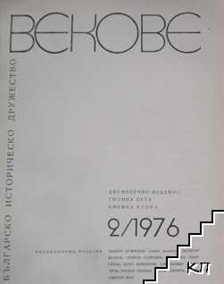 Векове. Бр. 2-3 / 1976 (Допълнителна снимка 1)