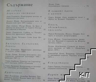 Векове. Бр. 2-3 / 1976 (Допълнителна снимка 2)