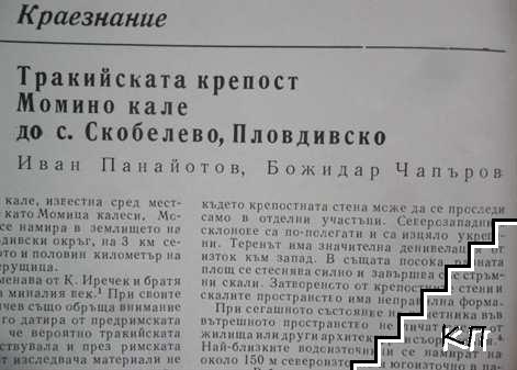 Векове. Бр. 2-3 / 1976 (Допълнителна снимка 3)