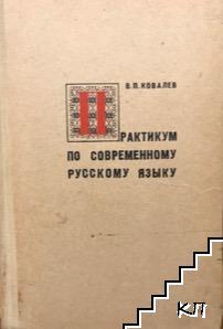 Практикум по современному русскому языку