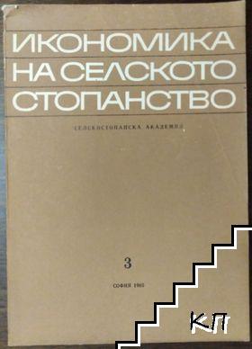 Икономика на селското стопанство. Кн. 3 / 1985