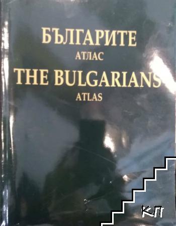 Българите. Атлас / The Bulgarians Atlas