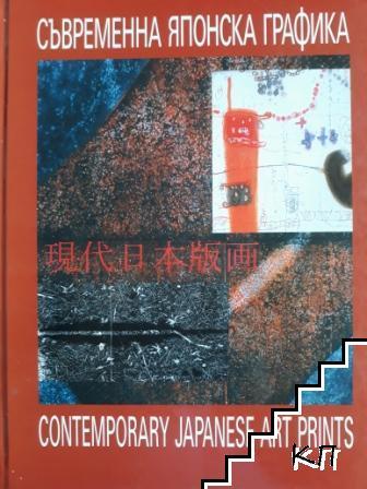 Съвременна японска графика