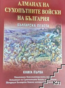 Алманах на сухопътните войски на България. Книга 1: Българска пехота