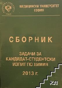 Сборник задачи за кандидат-студентски изпит по химия