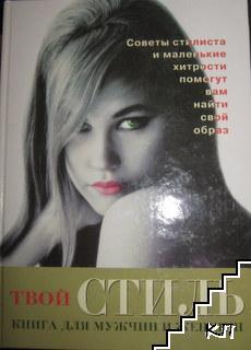 Твой стиль. Книга для женщин и мужчин