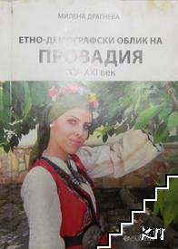 Етно-демографски облик на Провадия ХV-ХХI в.