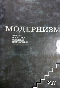 Модернизм: Анализ и критика основных направлений