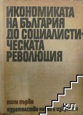 Икономика на България в шест тома. Том 1: Икономиката на България до социалистическата революция