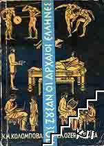 Животът в Древна Гърция