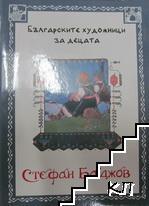 Българските художници за децата