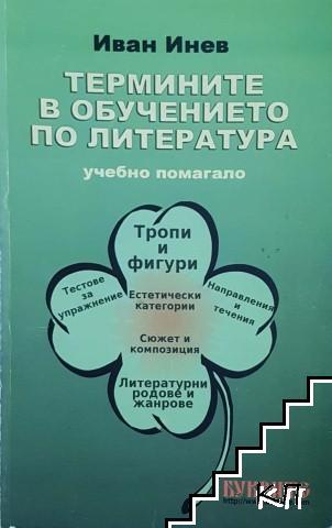 Термините в обучението по литература