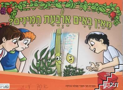Учебник по иврит. Плодовете за празника Сукот